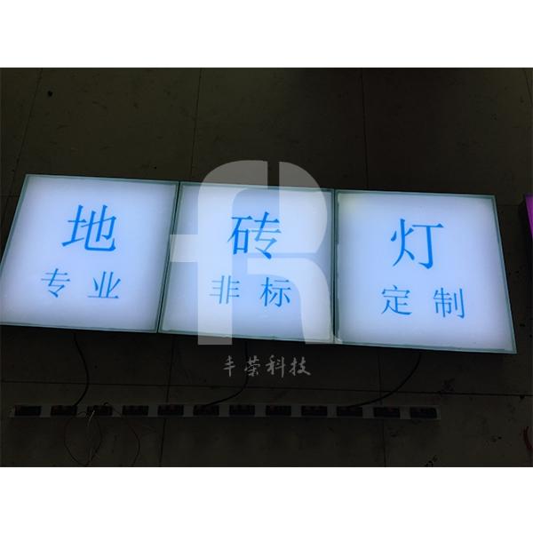 非标定制地砖灯